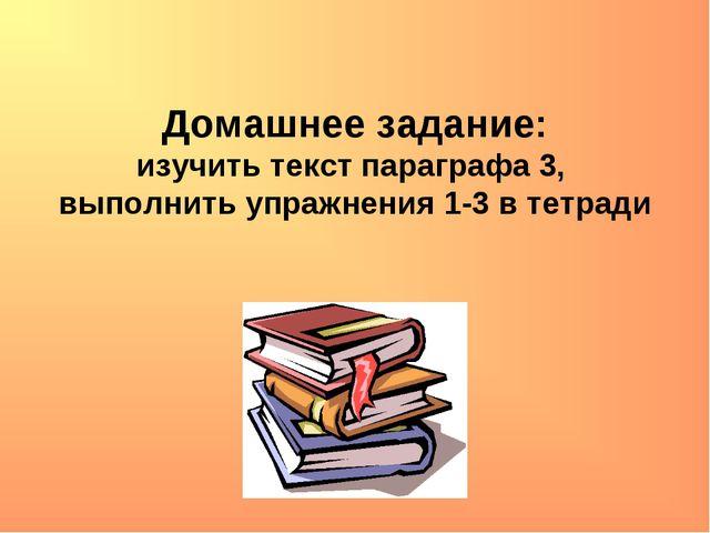 Домашнее задание: изучить текст параграфа 3, выполнить упражнения 1-3 в тетради