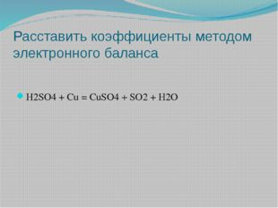 Расставить коэффициенты методом электронного баланса H2SO4 + Cu = CuSO4 + SO2