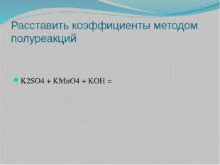 Расставить коэффициенты методом полуреакций K2SO4 + KMnO4 + KOH =
