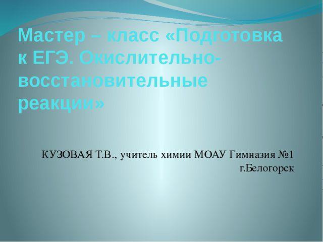 Мастер – класс «Подготовка к ЕГЭ. Окислительно-восстановительные реакции» КУЗ...