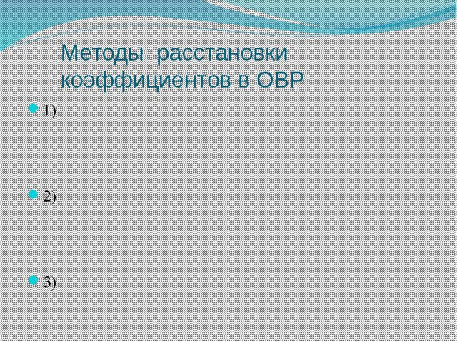 Методы расстановки коэффициентов в ОВР 1) 2) 3)