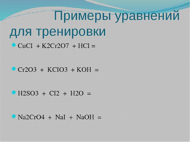 Примеры уравнений для тренировки CuCI + K2Cr2O7 + HCI = Cr2O3 + KCIO3 + KOH...