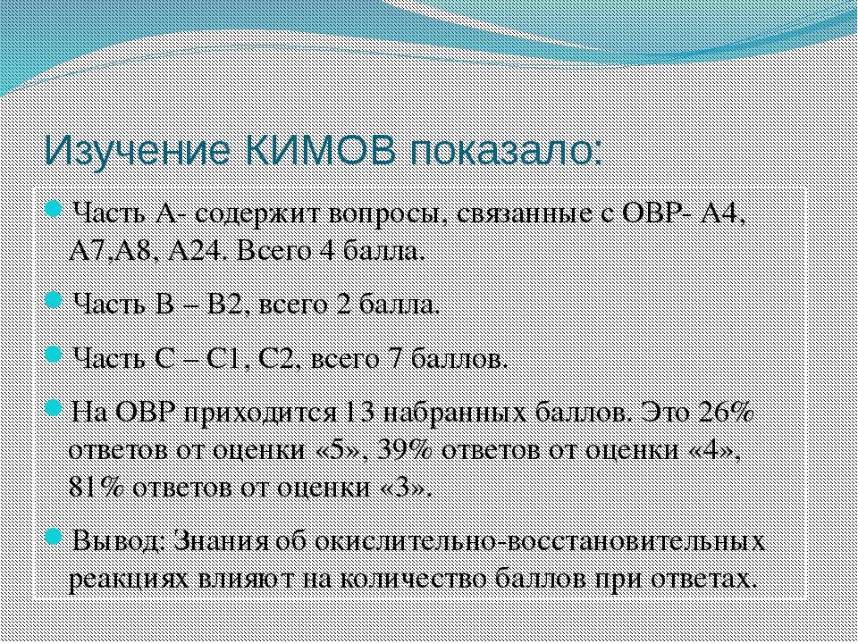 Изучение КИМОВ показало: Часть А- содержит вопросы, связанные с ОВР- А4, А7,А...