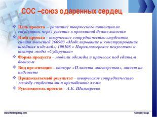 www.thmemgallery.com Company Logo СОС –союз одаренных сердец Цель проекта – р