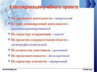www.thmemgallery.com Company Logo Классификация учебного проекта По признакам