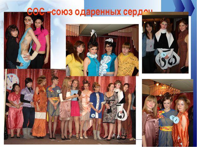 www.thmemgallery.com Company Logo СОС –союз одаренных сердец Title Add your t...