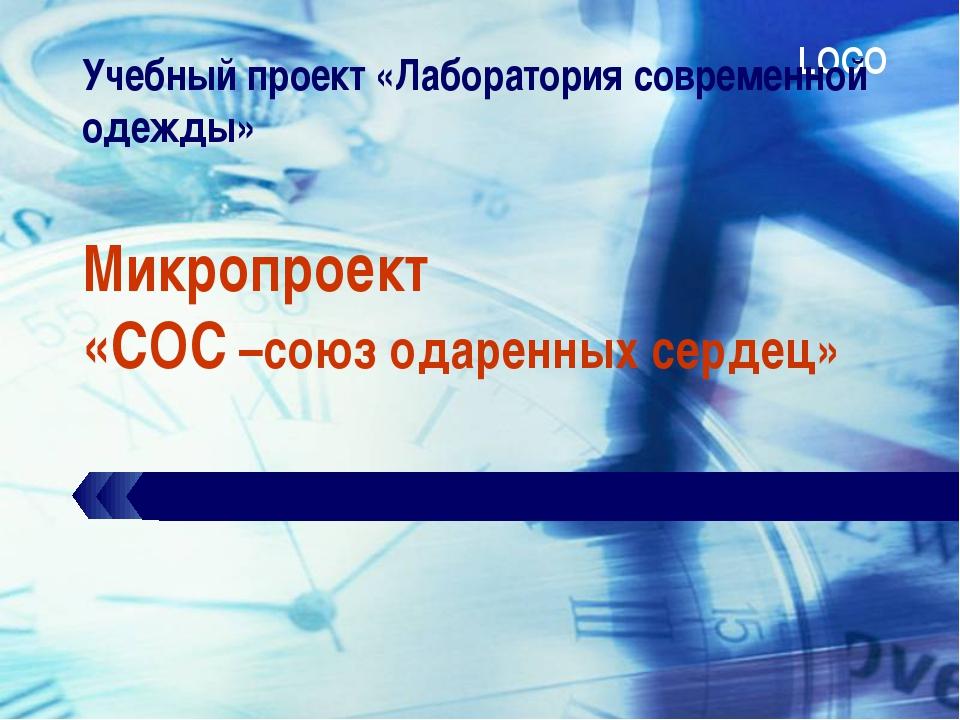 Учебный проект «Лаборатория современной одежды» Микропроект «СОС –союз одарен...