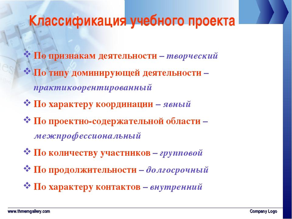 www.thmemgallery.com Company Logo Классификация учебного проекта По признакам...