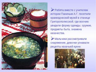 Ребята вместе с учителем истории Паниным А.Г. посетили краеведческий музей в