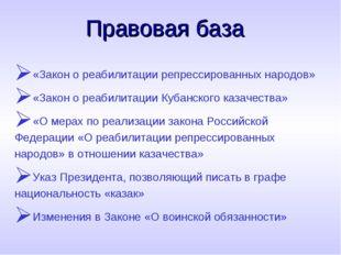 Правовая база «Закон о реабилитации репрессированных народов» «Закон о реабил