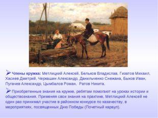 Члены кружка: Метлицкий Алексей, Бельков Владислав, Гизатов Михаил, Хасиев Дм