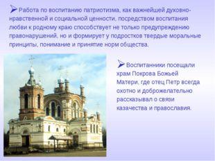 Воспитанники посещали храм Покрова Божьей Матери, где отец Петр всегда охотно