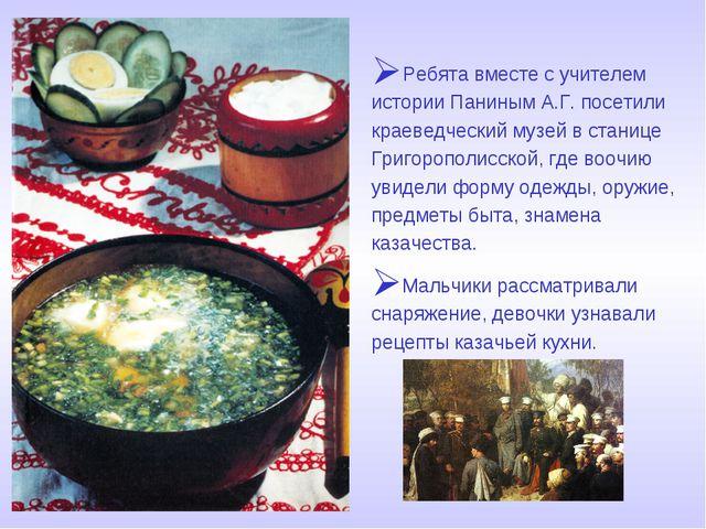 Ребята вместе с учителем истории Паниным А.Г. посетили краеведческий музей в...