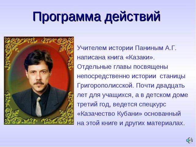 Программа действий Учителем истории Паниным А.Г. написана книга «Казаки». Отд...