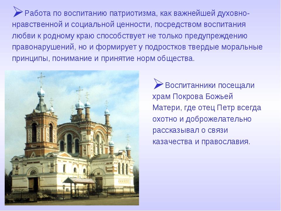 Воспитанники посещали храм Покрова Божьей Матери, где отец Петр всегда охотно...