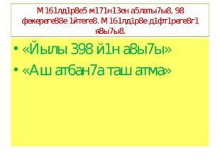 М161лд1р8е5 м171н13ен а5латы7ы8, 98 фекереге88е 1йтеге8. М161лд1р8е д1фт1реге