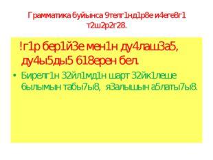 Грамматика буйынса 9телг1нд1р8е и4еге8г1 т2ш2р2г28. !г1р бер1й3е мен1н ду4лаш