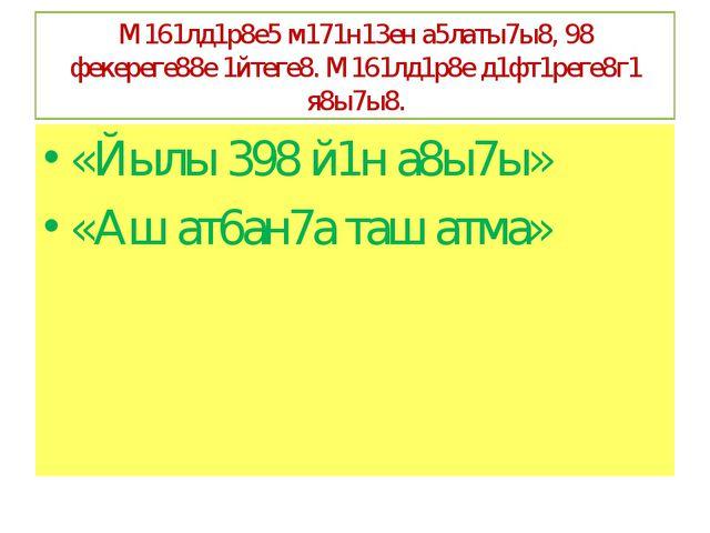 М161лд1р8е5 м171н13ен а5латы7ы8, 98 фекереге88е 1йтеге8. М161лд1р8е д1фт1реге...