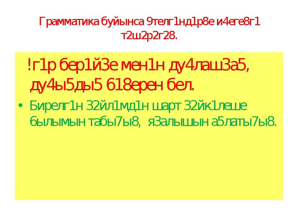 Грамматика буйынса 9телг1нд1р8е и4еге8г1 т2ш2р2г28. !г1р бер1й3е мен1н ду4лаш...