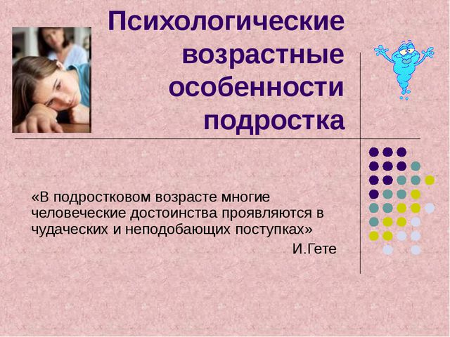 Психологические возрастные особенности подростка «В подростковом возрасте мно...