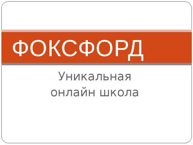 Уникальная онлайн школа ФОКСФОРД