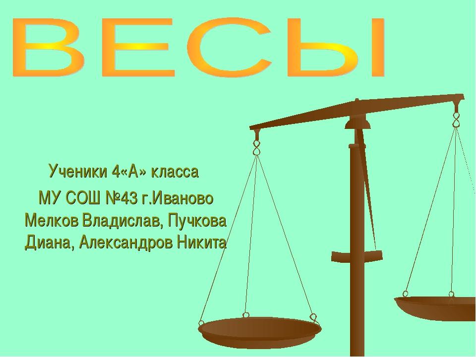 Ученики 4«А» класса МУ СОШ №43 г.Иваново Мелков Владислав, Пучкова Диана, Але...