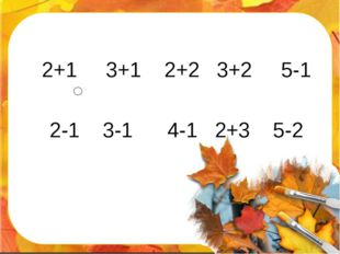 2+1 3+1 2+2 3+2 5-1 2-1 3-1 4-1 2+3 5-2