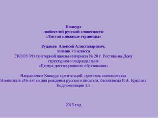 Конкурс любителей русской словесности «Листая книжные страницы» Рудак