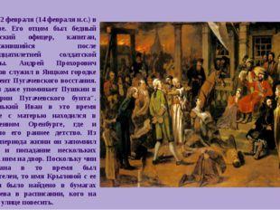Родился 2 февраля (14 февраля н.с.) в Москве. Его отцом был бедный ар