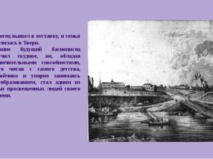 В 1775 отец вышел в отставку, и семья поселилась в Твери. Образование