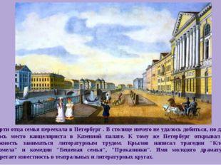 После смерти отца семья переехала в Петербург . В столице нич