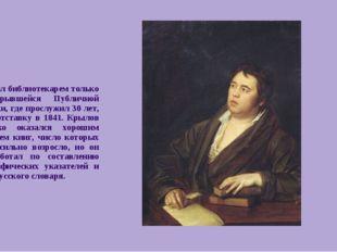 В 1812 стал библиотекарем только что открывшейся Публичной библиотеки