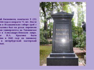 Великий баснописец скончался 9 (21) ноября 1844 года в возрасте 75 ле