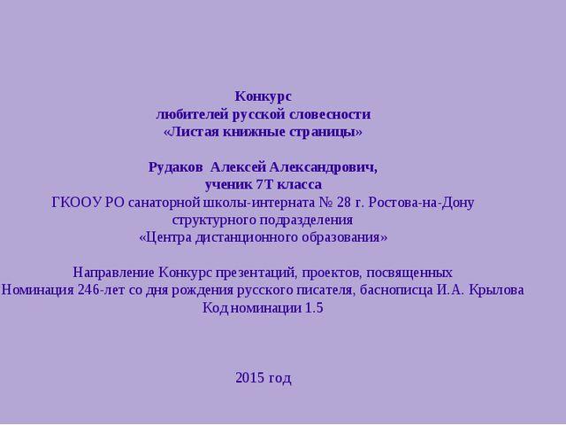 Конкурс любителей русской словесности «Листая книжные страницы» Рудак...