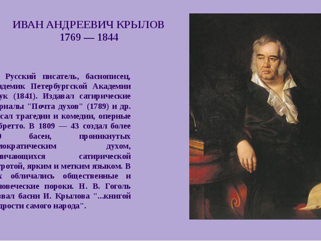 ИВАН АНДРЕЕВИЧ КРЫЛОВ 1769 — 1844     Русский писатель, баснописе...