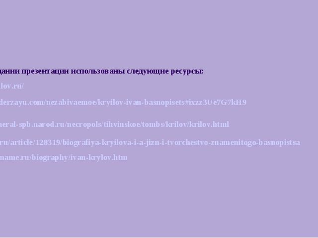 При создании презентации использованы следующие ресурсы: http://krilo...