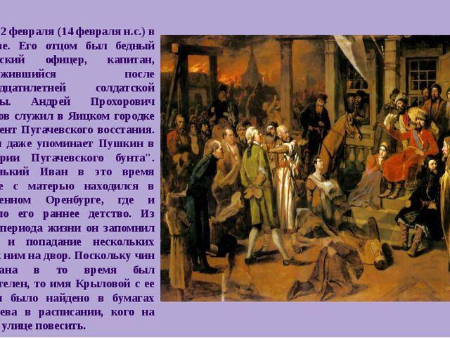 Родился 2 февраля (14 февраля н.с.) в Москве. Его отцом был бедный ар...