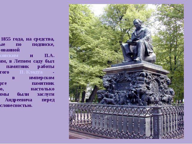 12 мая 1855 года, на средства, собранные по подписке, инициированной...