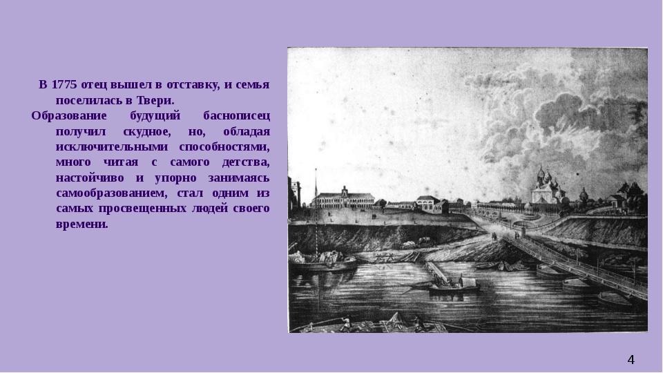 В 1775 отец вышел в отставку, и семья поселилась в Твери. Образование...