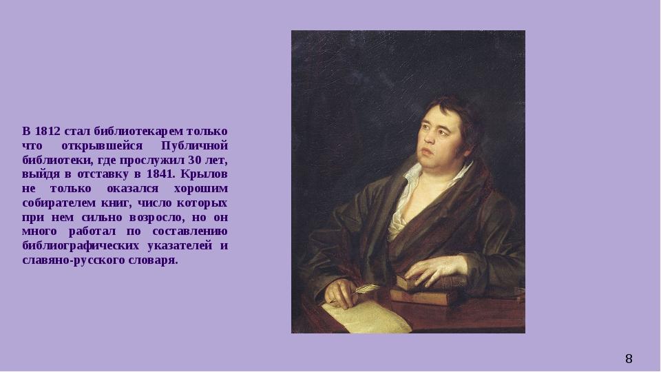 В 1812 стал библиотекарем только что открывшейся Публичной библиотеки...