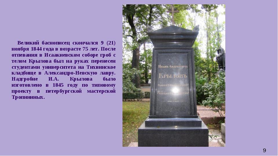 Великий баснописец скончался 9 (21) ноября 1844 года в возрасте 75 ле...