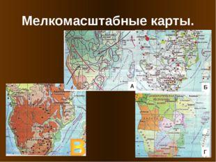 Мелкомасштабные карты. А Б Г