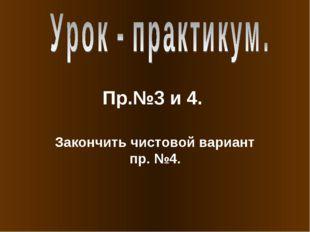 Пр.№3 и 4. Закончить чистовой вариант пр. №4.