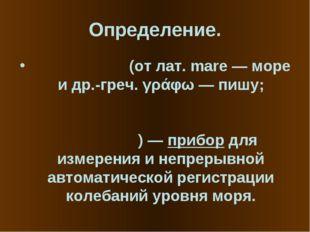 Определение. Марео́граф (от лат. mare — море и др.-греч. γράφω — пишу; другие
