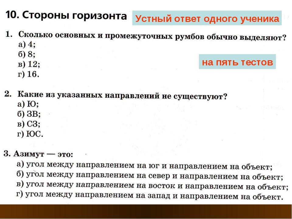 Устный ответ одного ученика на пять тестов