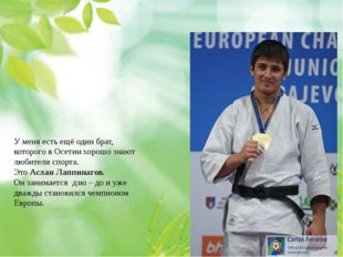 У меня есть ещё один брат, которого в Осетии хорошо знают любители спорта. Э
