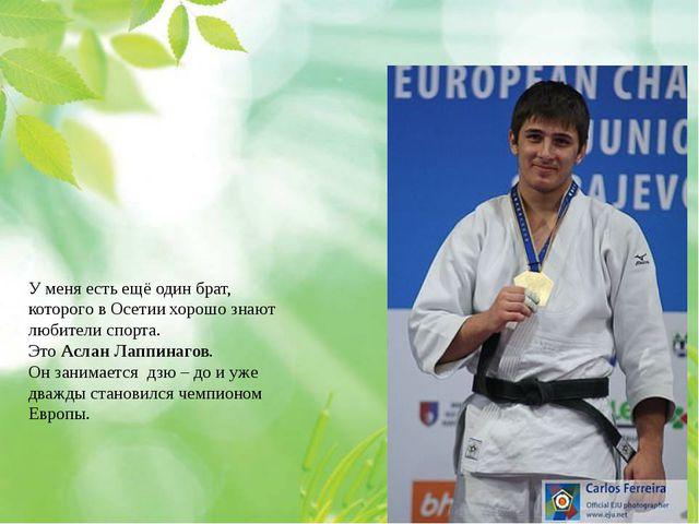 У меня есть ещё один брат, которого в Осетии хорошо знают любители спорта. Э...