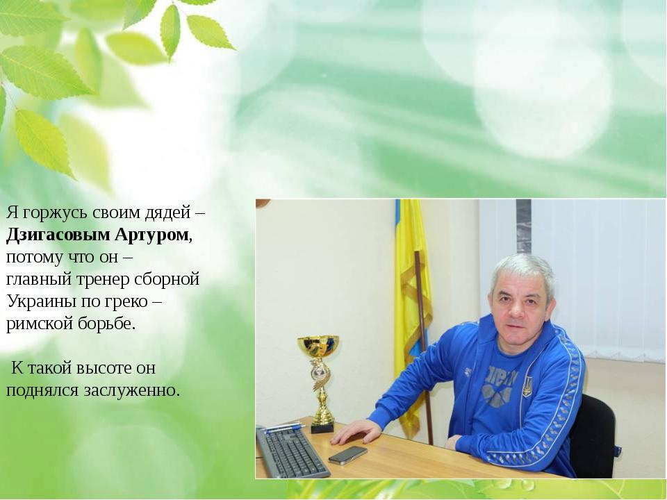 Я горжусь своим дядей – Дзигасовым Артуром, потому что он – главный тренер с...
