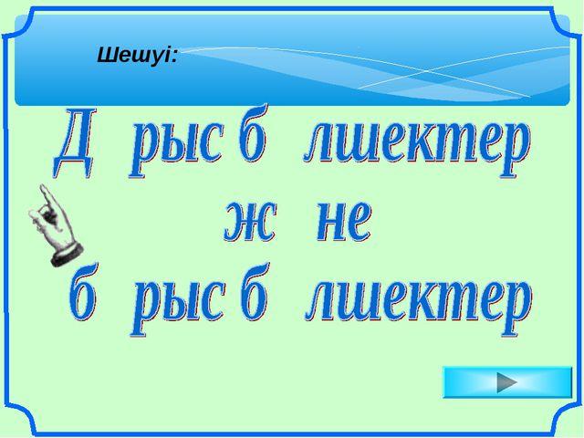 Шешуі: