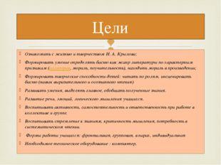 Ознакомить с жизнью и творчеством И. А. Крылова; Формировать умение определят